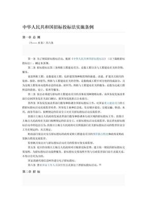 中华人民共和国招标投标法实施条例.docx