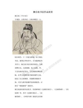 柳公权书法作品欣赏.doc