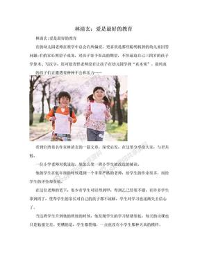 林清玄:爱是最好的教育.doc