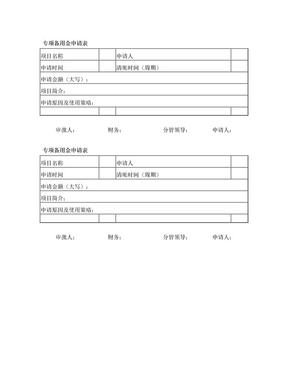 专项备用金申请表.doc