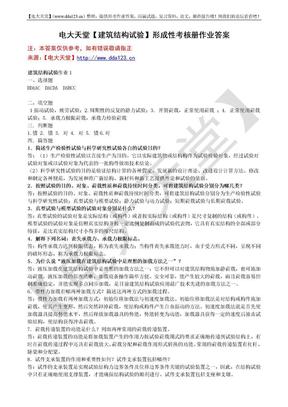 【建筑结构试验】形成性考核册作业答案1-4.doc