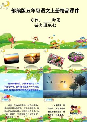 新部编版五年级上册语文精品课件 习作____即景 语文园地七.ppt