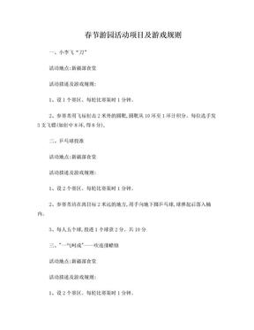春节游园活动项目及游戏规则.doc