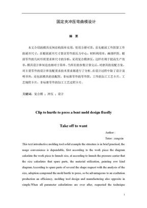 冲压模具毕业设计样本(1).doc