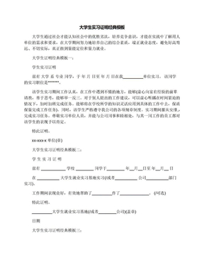 大学生实习证明经典模板.docx