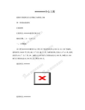 标准化工地验收汇报材料(1阶段).doc