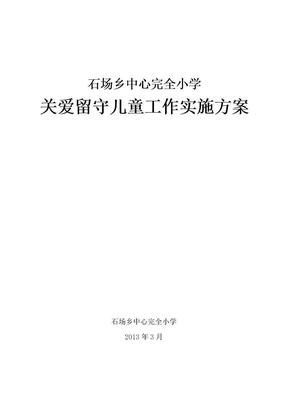 石场乡中心完全小学关爱留守儿童工作实施方案2013.doc
