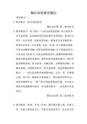 陶行知论教育摘记.doc
