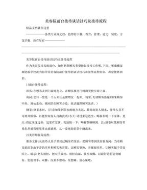 美容院前台接待谈话技巧及接待流程.doc