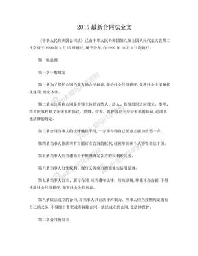 2015最新合同法全文.doc