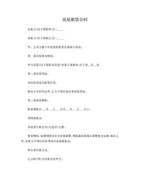 个人房屋租赁合同(简易版).doc