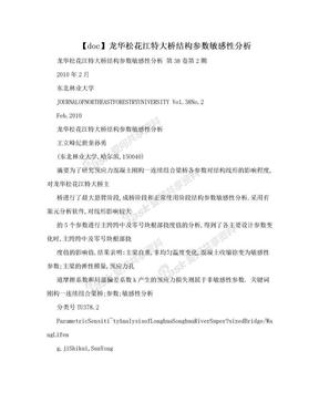 【doc】龙华松花江特大桥结构参数敏感性分析.doc