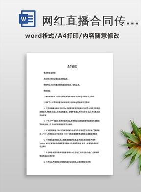 网红直播合同传媒合同.doc