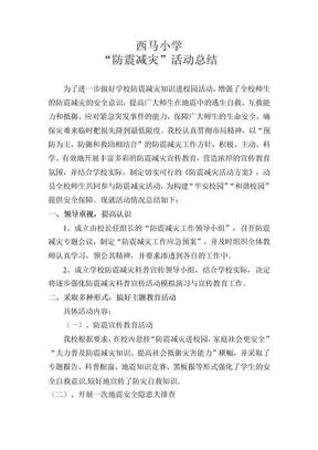 西马小学防震减灾总结.doc