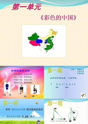七年级《彩色的中国》音乐课件.ppt