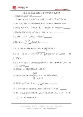 江苏省2011届高三数学小题训练039.doc