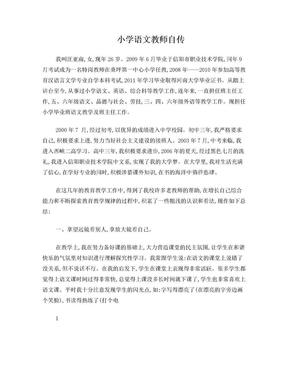 小学语文教师业务自传.doc