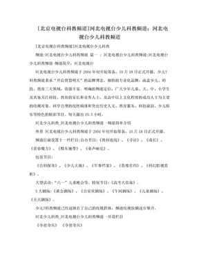 [北京电视台科教频道]河北电视台少儿科教频道:河北电视台少儿科教频道.doc