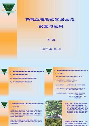 保健型植物的家居生态配置与应对.ppt