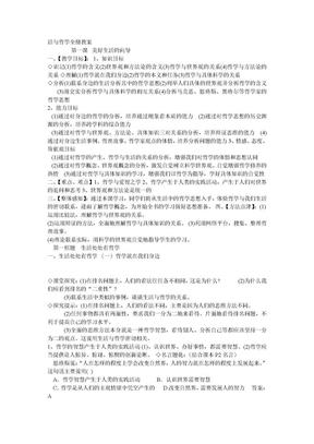 高中政治必修4教案.doc