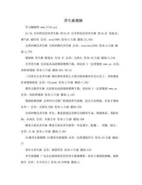 养生操视频.doc