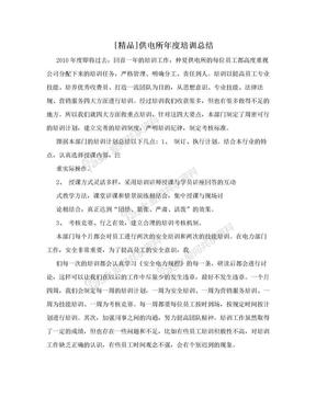 [精品]供电所年度培训总结.doc