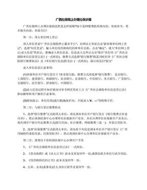 广西社保网上办理社保步骤.docx