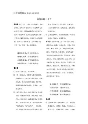 杜诗注诠评卷六 乾元中公客秦州作 双栏.doc