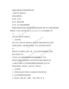 走进军营__磨练意志-德育课修改稿.doc