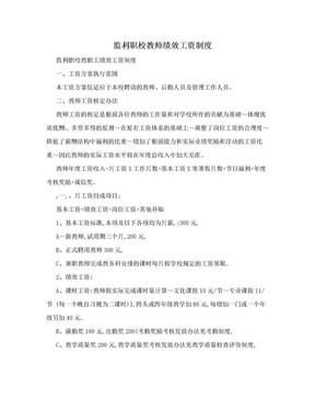监利职校教师绩效工资制度.doc