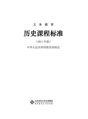 教育部:义务教育历史课程标准(2011年版).pdf