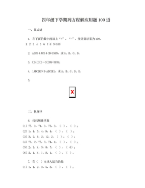 四年级下学期列方程解应用题100道.doc