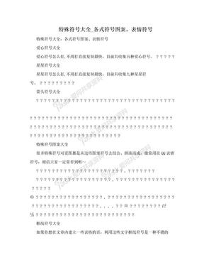 特殊符号大全_各式符号图案、表情符号.doc