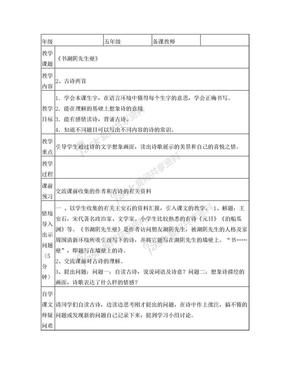 2、古诗两首《书湖阴先生壁》(导学案).doc