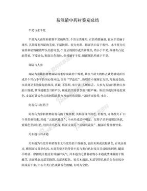 易混淆中药材鉴别.doc