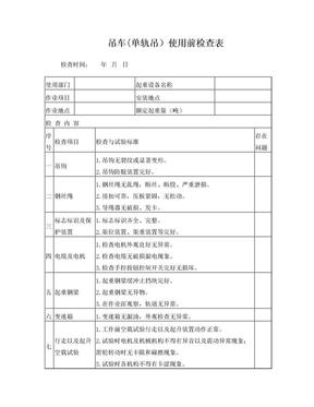 吊车(单轨吊)使用前检查表.doc
