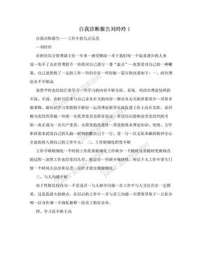 自我诊断报告刘玲玲1.doc