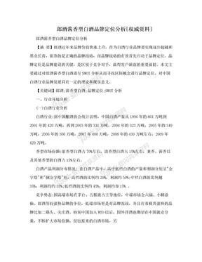 郎酒酱香型白酒品牌定位分析[权威资料].doc