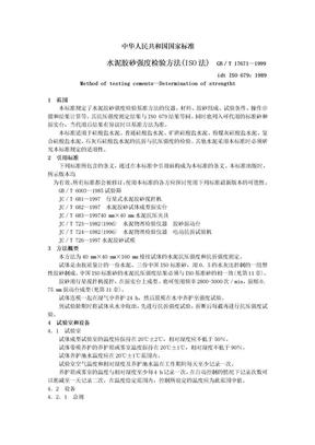 水泥胶砂强度检验方法(ISO法).doc