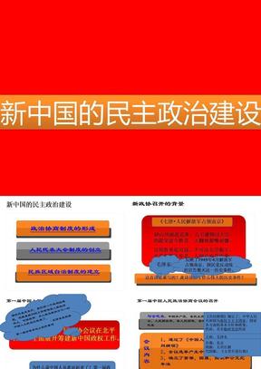 新中国的民主政治建设 兼容版.ppt