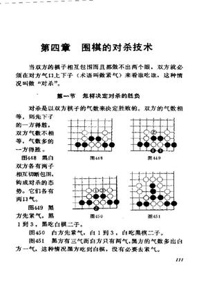 [中]未知著_围棋的对杀技术.pdf
