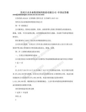 贵州百灵企业集团制药股份有限公司-中国证券报.doc