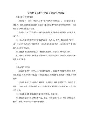 学校档案工作分管领导职责管理制度.doc
