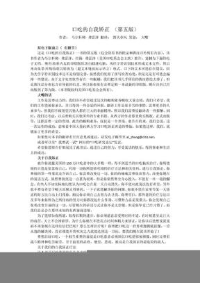 口吃的自我矫正(第五版).docx