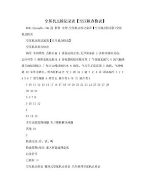 空压机点检记录表【空压机点检表】.doc