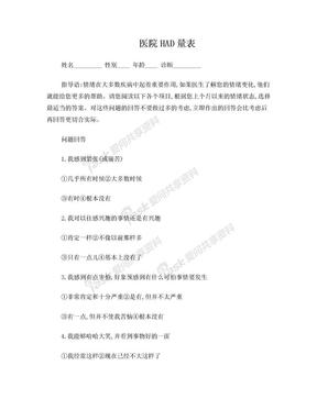 医院焦虑-抑郁HAD量表.doc