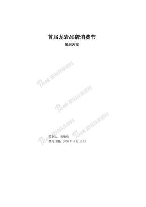 首届龙岩品牌消费节策划方案.doc