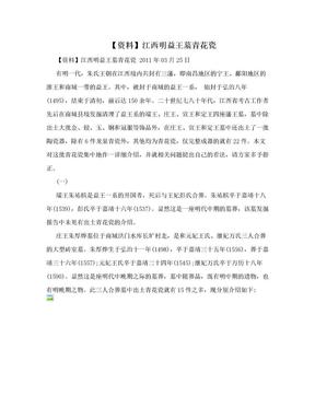 【资料】江西明益王墓青花瓷.doc
