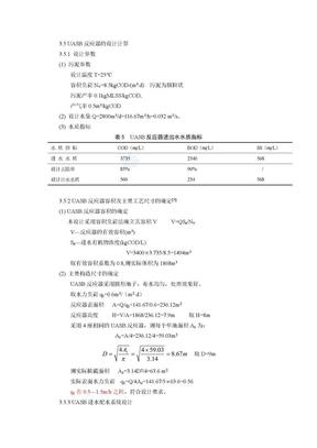 uasb反应器的设计计算_secret.doc