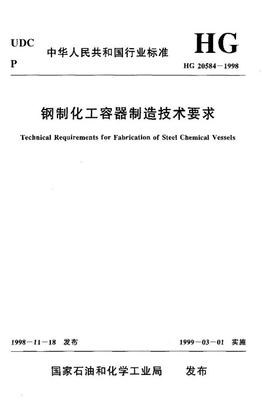 钢制化工容器制造技术要求.pdf